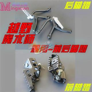 250 off-road motorcycle magician front and rear pedals Hailing Huanghe Xinyuan magician pedal modification accessories