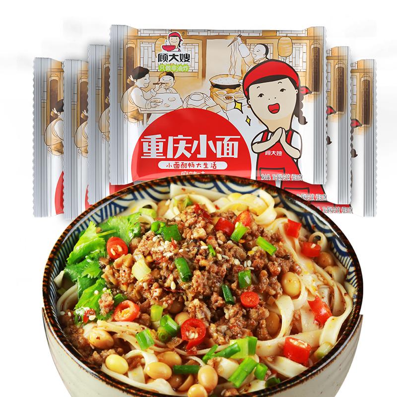 顾大嫂重庆小面10袋装面皮凉皮宿舍即食拌面条速食方便面泡面食品