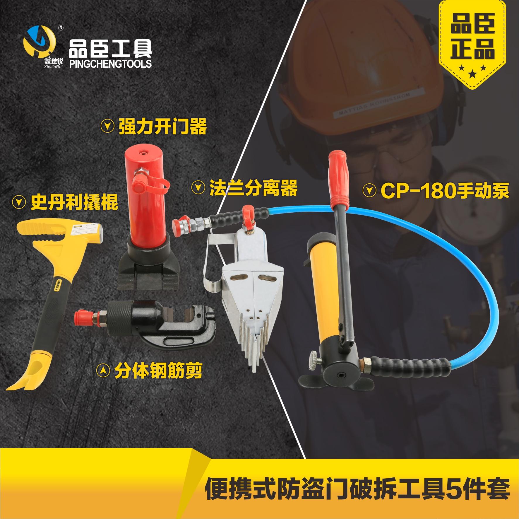 Bộ công cụ chống trộm cửa chống trộm cầm tay công cụ phá khóa bằng tay năm mảnh công cụ cứu hỏa thủy lực - Dụng cụ thủy lực / nâng