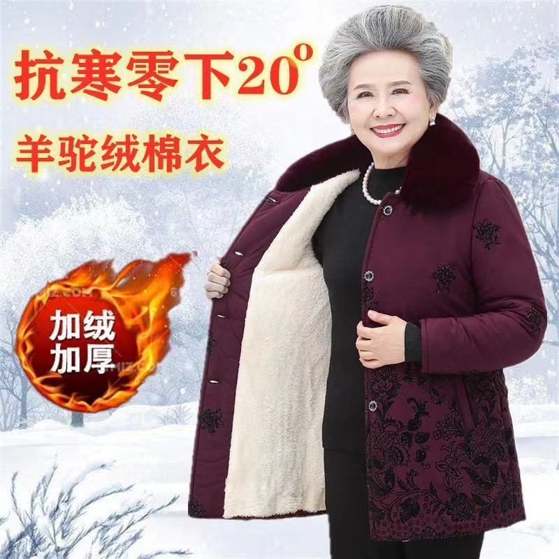 丰页老年人冬装中长款棉袄60岁70岁加厚棉衣∩外套奶奶装大码棉服
