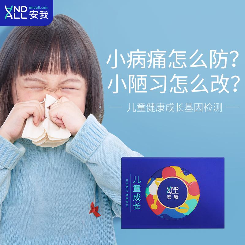 安我儿童健康成长基因检测唾液试剂盒