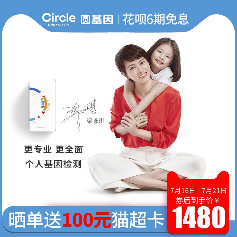 CircleDNA 圆基因 个人基因检测全面臻享版 500项 天猫优惠券折后¥1430包邮(¥1680-250)晒单送100元猫超卡