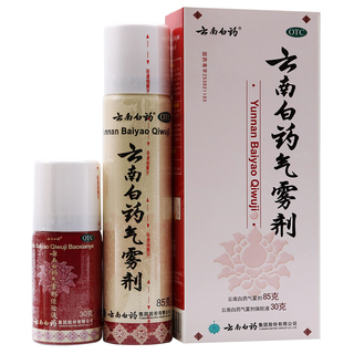 Yunnan Baiyao Aerosol 85+30g Bruises Sprain Injury Spray Redness and Swelling Congestion Relieving Swelling, Pain, Activating Blood and Removing Blood thumbnail