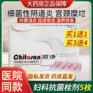 Shunqing Chitosan Gynecological Antibacterial Suppository Adsorption Suppository for Women with Cervical Erosion Private delivery from pharmacy thumbnail