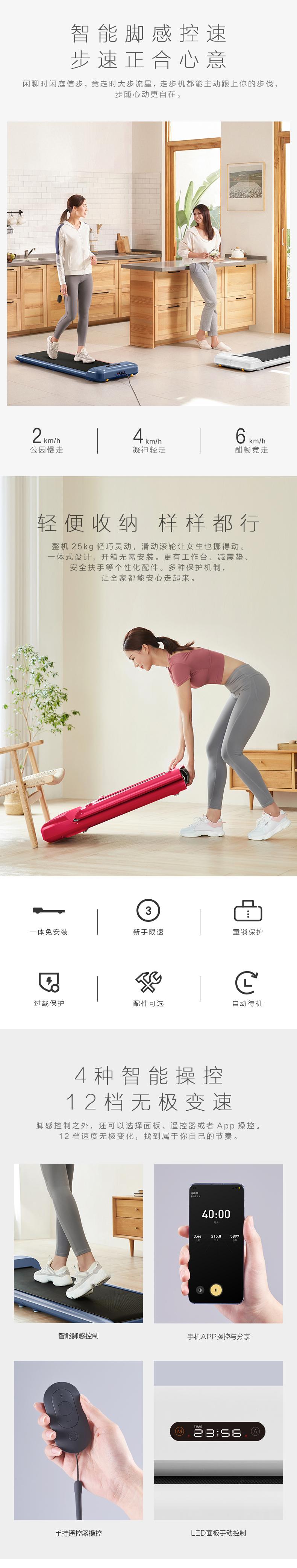 小米生态链 WalkingPad 21新款 C2 可折叠静音智能走步机 脚感/遥控/APP控制 图4