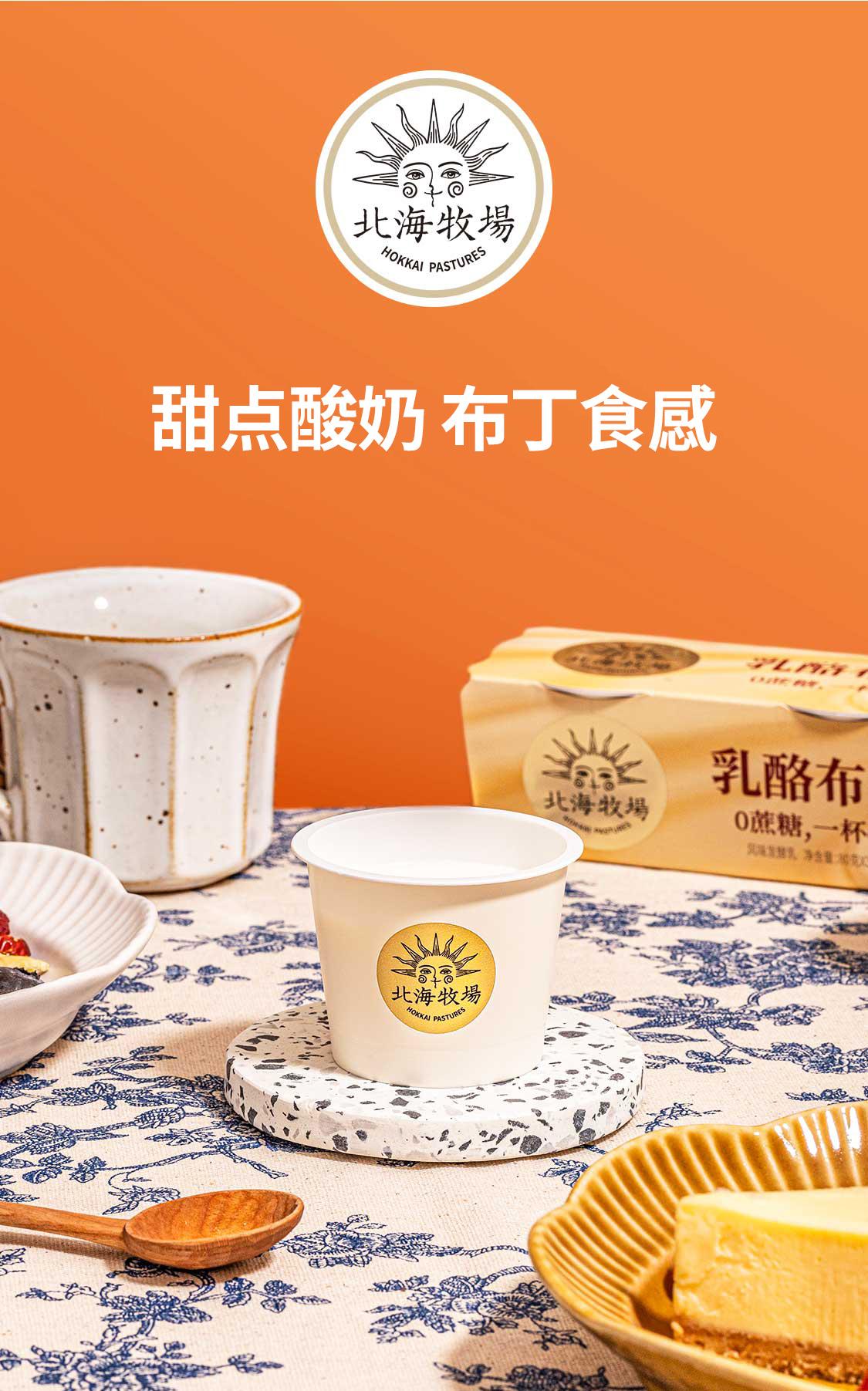 无蔗糖低热量:北海牧场 奶酪布丁味低温酸奶 80gx12杯 60元包邮 买手党-买手聚集的地方