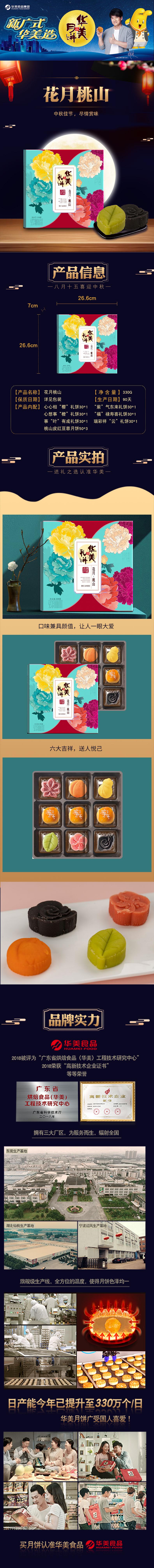 华美月饼 花月桃山330g月饼礼盒。郑州华美月饼厂家批发