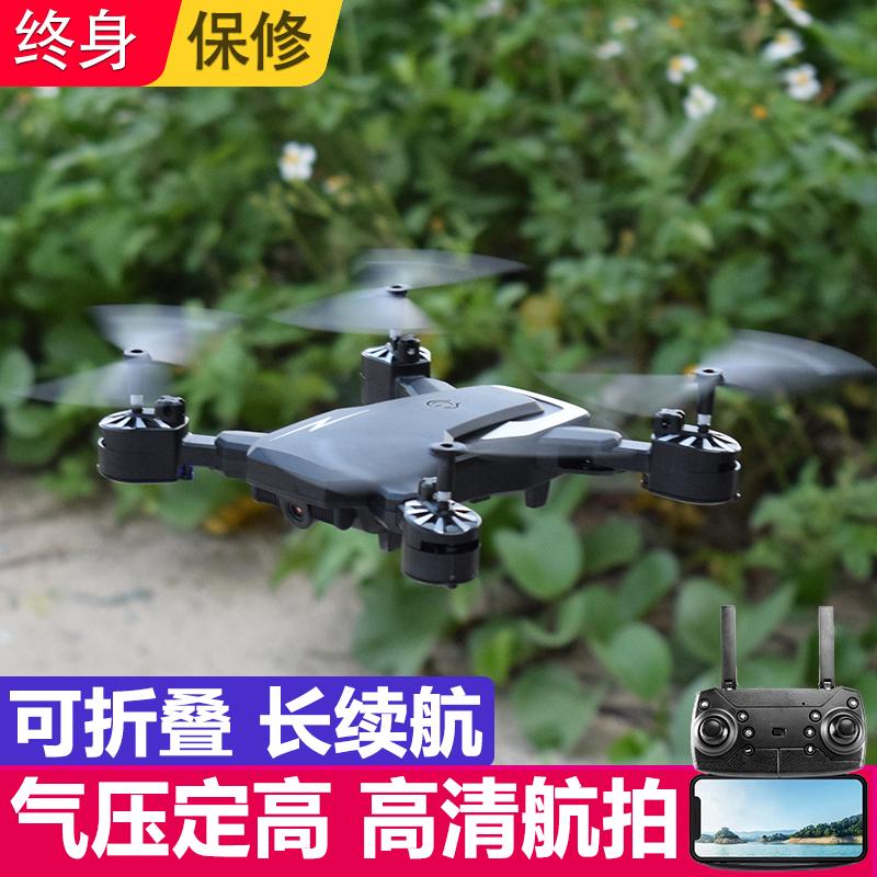 折叠无人机航拍高清专业飞行器小学生小型长续航遥控飞机儿童玩具