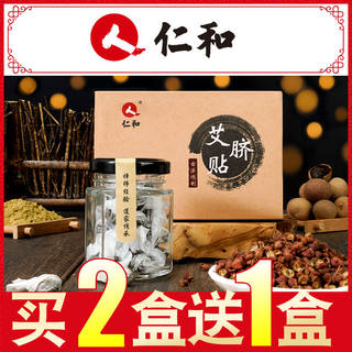 Renhe genuine moxa paste Nan Huaijin navel paste moisturizing wormwood moisturizing palace cold Xie Na same moxibustion paste