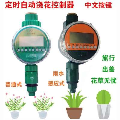 Home gardening balcony atomization micro-spraying on business trips automatic flower watering and sprinkler irrigation timing switch controller battery type
