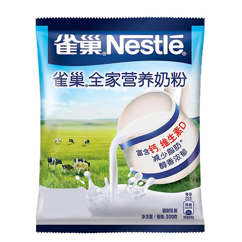 满分好评,低脂高钙:300gx2袋 Nestle雀巢 怡运 全家营养甜奶粉
