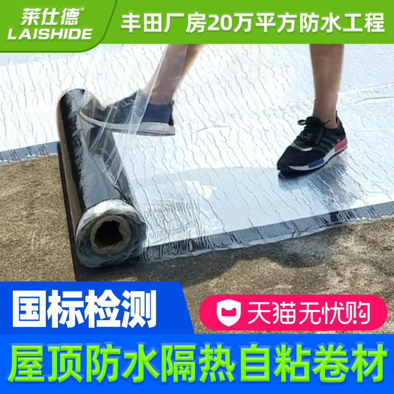 Lai Shi De building roof waterproof trapping material waterproof insulation asphalt coil Strong tape paste plugging king