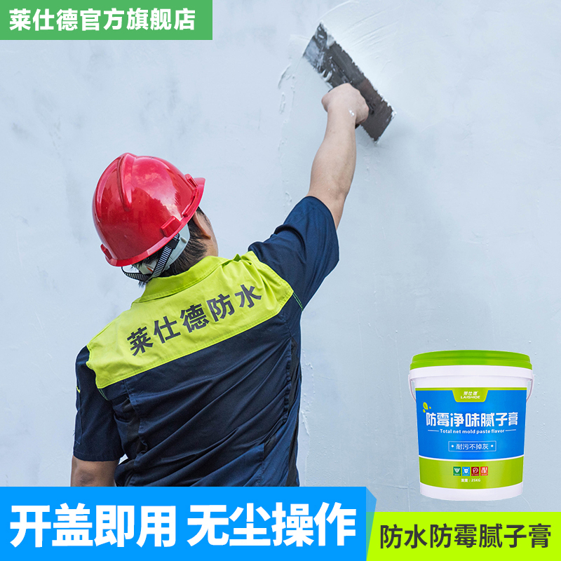 Lai Shi De wall repair putty paste moisture-proof mildew waterproof latex paint wall paste interior wall repair putty home