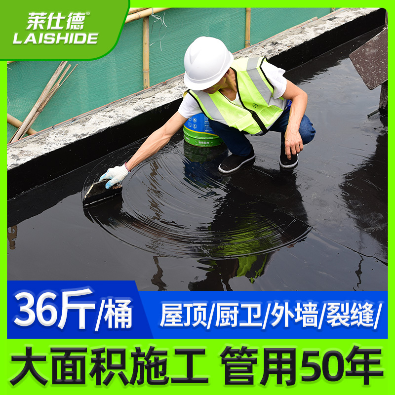 Roof waterproof trapping material Bungalow crack polyurethane exterior wall roof asphalt plugging king waterproof coating glue