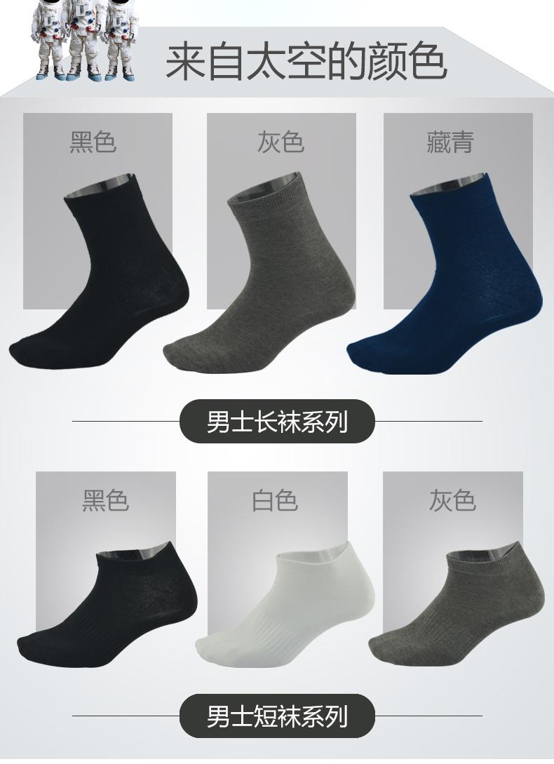 中国航天内衣供应商 康纶航天 AAA抗菌防臭袜 5双 图2