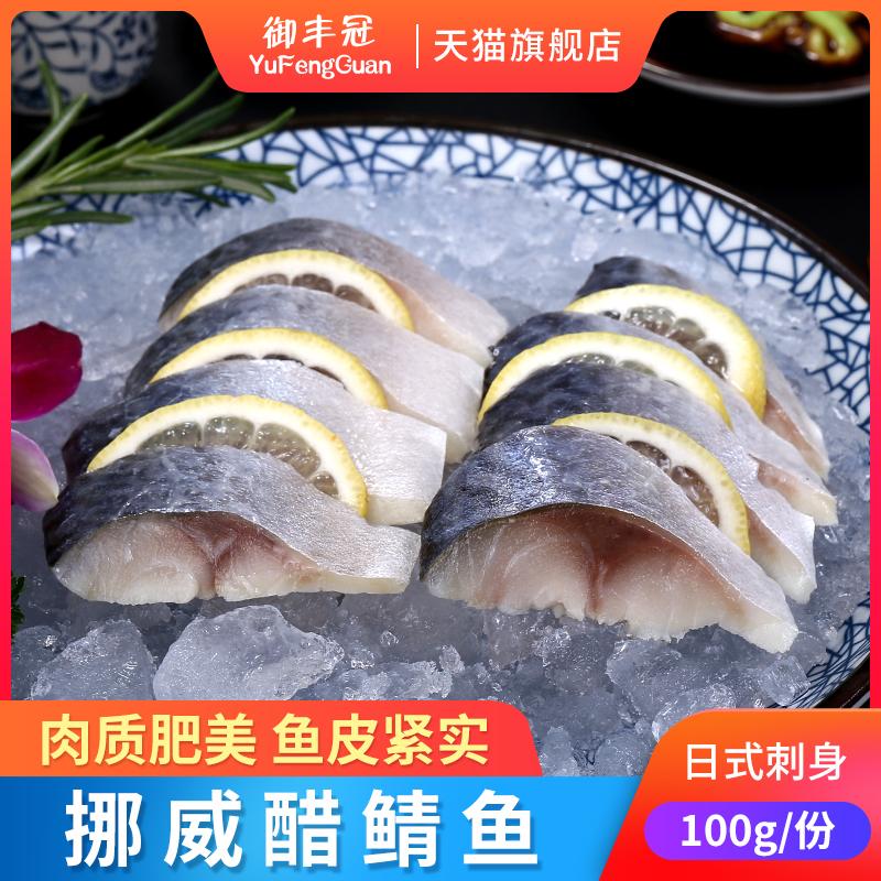 御丰冠醋鲭鱼日本料理海鲜食材挪威寿司鱼青花100克