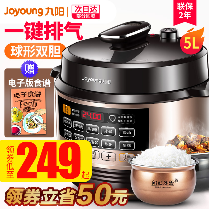Jiuyang electric pressure cooker electric pressure cooker double bile household smart 5L rice cooker automatic official genuine 3 people -4 People