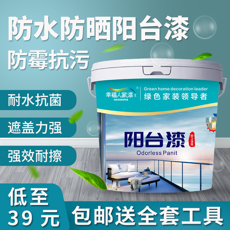 Happy people balcony water and weather resistant latex paint Indoor and outdoor scrub resistant mildew resistant anti-fouling antibacterial paint paint