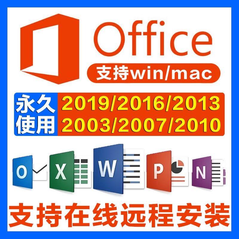 微软正版office2016 2010 2019 365 2013激活码专业增强版永久密钥密匙visio2019 wor