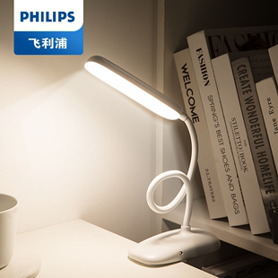 [PHILPS] rechargeable LED lamp reading eye lamp
