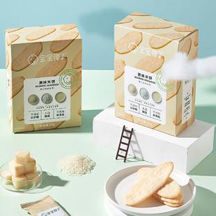 宝宝馋了原味米饼儿童零食磨牙饼干送6月+婴儿幼儿食谱