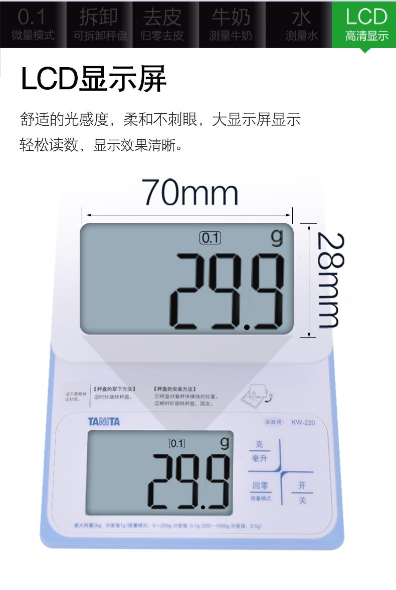 日本百利达防水高精度烘焙电子秤料理秤食物克秤详细照片