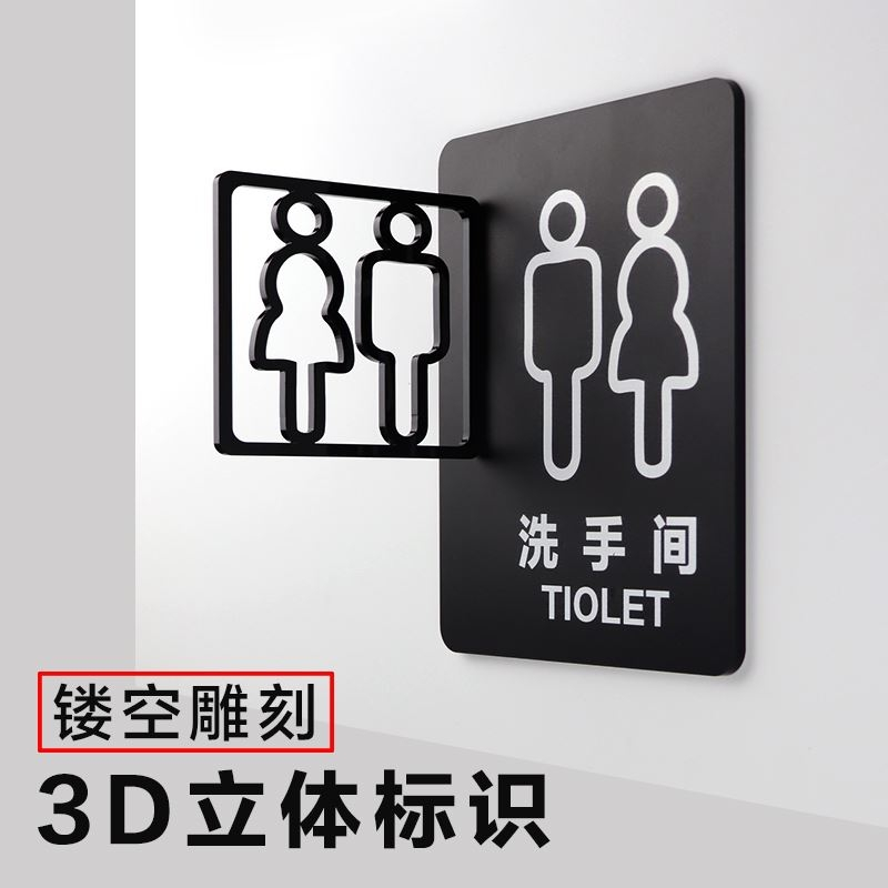 Excellent product creative men's and women's toilet door brand toilet sign toilet indication brand double-sided three-dimensional WC personality