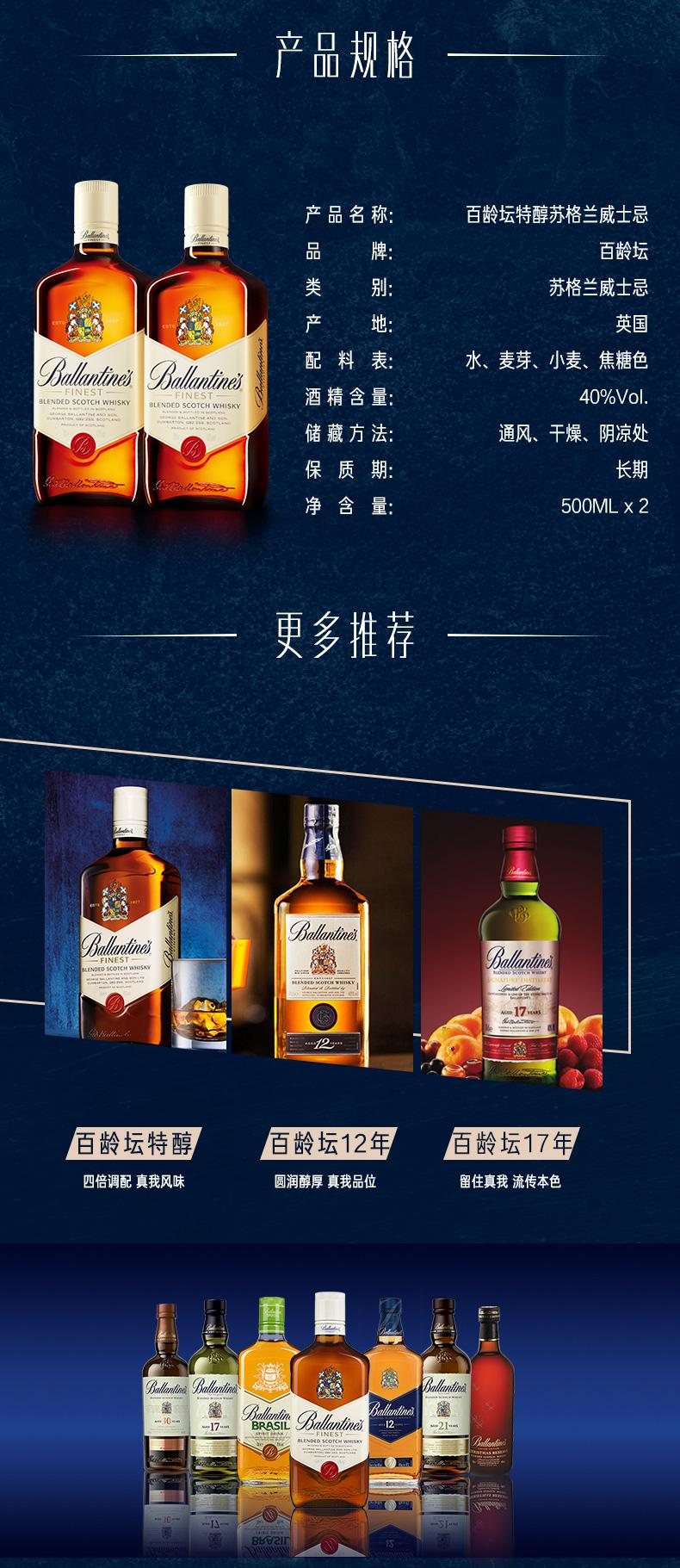 英国进口 百龄坛 特醇威士忌 500ml*2瓶 定制礼盒装 图8