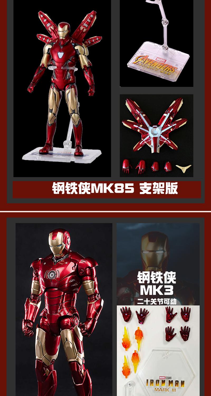 中動漫威正版鋼鐵俠MK3馬克85美國隊長綠巨人復仇者聯盟4玩具手辦*可魯可丫