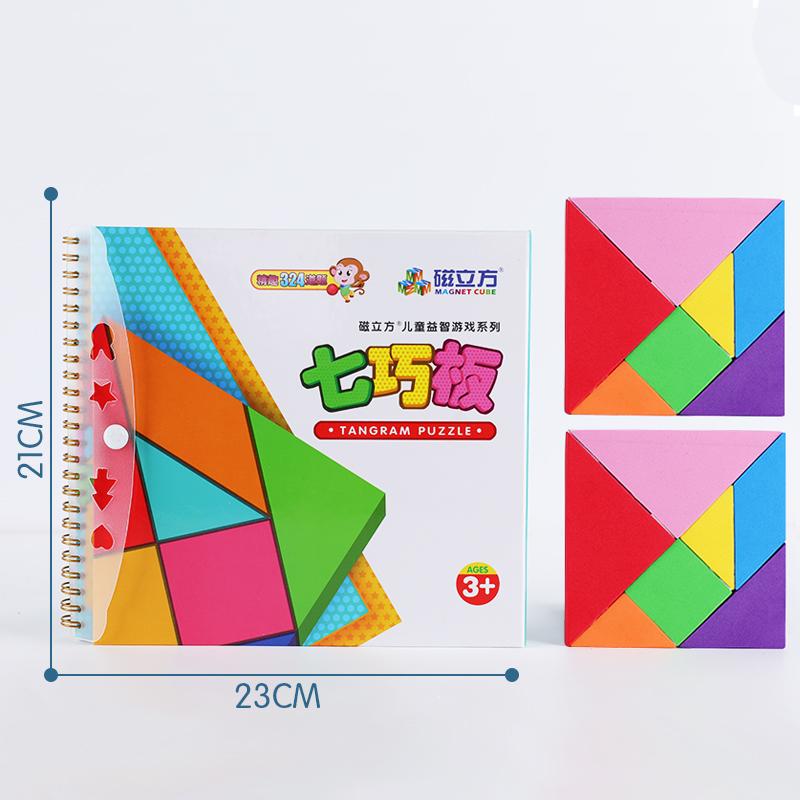 磁立方幼儿园七巧板智力拼图磁性一年级套装小学生用儿童玩教具