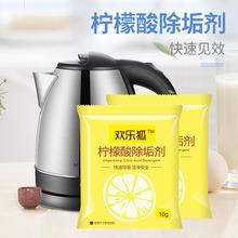 【30袋装】柠檬酸食品级水垢除垢剂