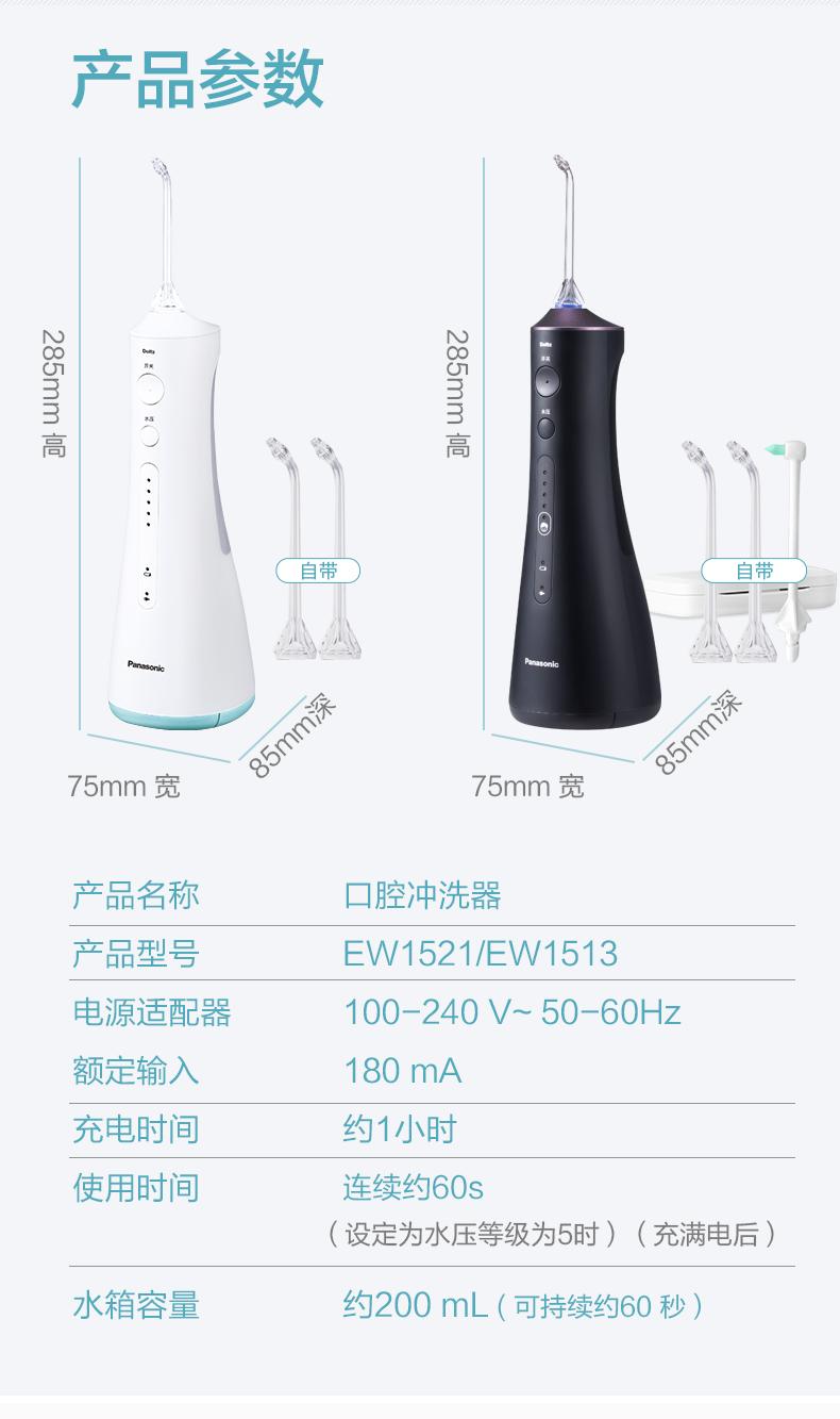 日本 松下Panasonic 超声波洗牙器 五档水压 图18