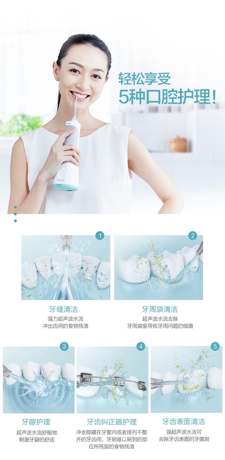 日本 松下Panasonic 超声波洗牙器 五档水压 图10