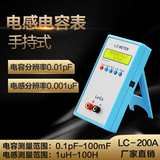 LC200A High-precision Inductance Capacitance Meter Handheld Inductance Meter Capacitance Meter LC Digital Bridge Tester