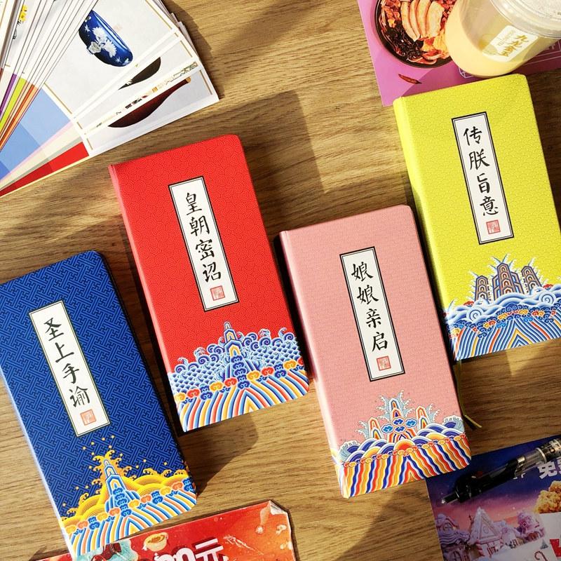 中国风故宫文创手账本生日礼物送女生友老师闺蜜男生古风礼品创意