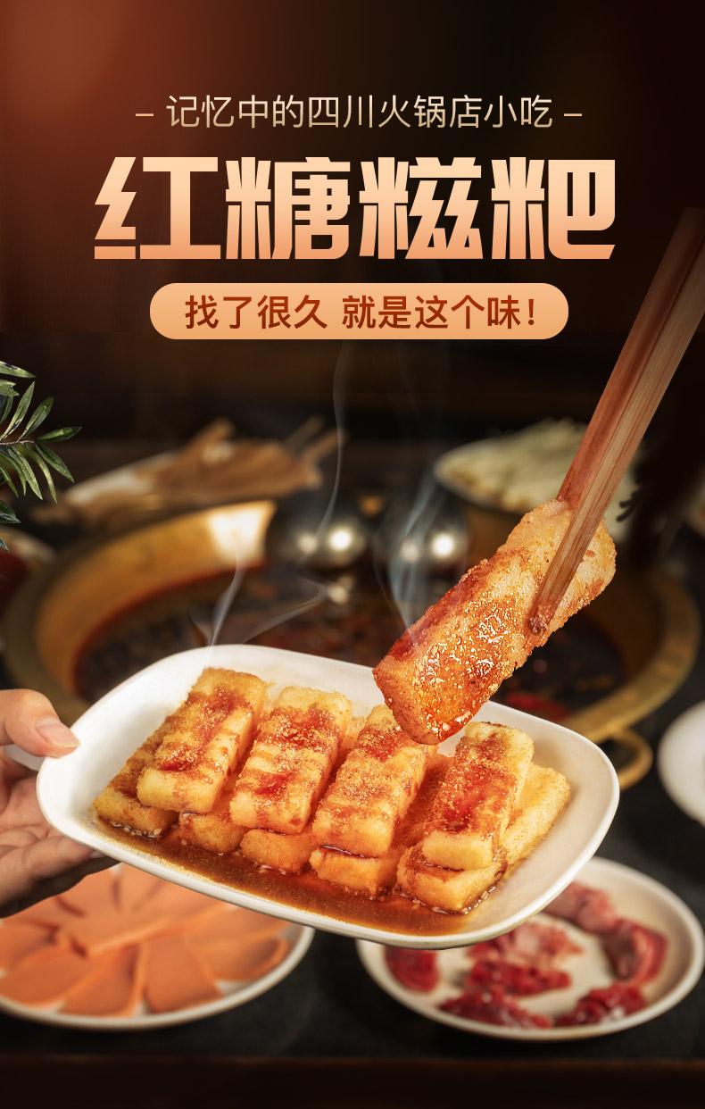 成都特色小吃 锦德裕 红糖糍粑 半成品 220g*5袋 天猫优惠券折后¥24.8包邮(¥26.8-2)送红糖+豆粉