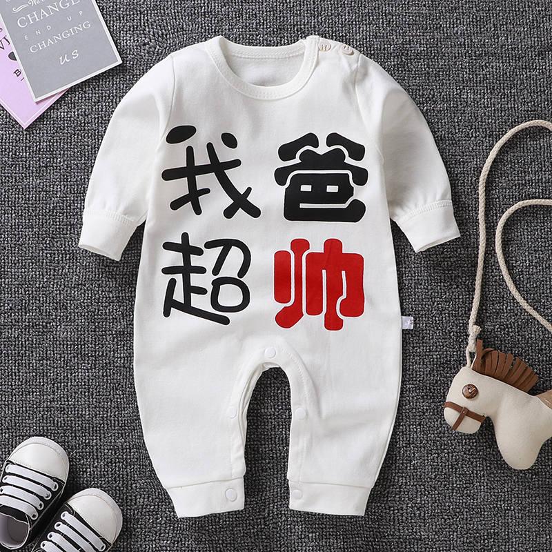 柚子萌 婴儿 长袖连体服