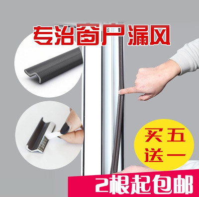 New foamed rubber strips cover wrapped self-stick door window seals second generation wavy windproof strip household indoor