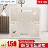 International Electric Mingbox Tunnel Box Box 86 Universal Socket Socket Box PC Mingxun Box Ming Down Box