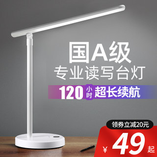 LED desk lamp eye reading desk primary school student learning special children's bedroom charging writing dormitory typhoon headlights