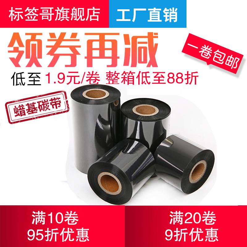 蜡基碳带增强110mm*300m 50 60 70 80 90 100 150铜版纸热敏纸吊牌TSC热转印打印机不干胶条