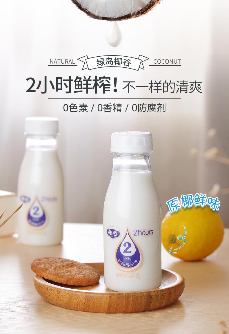 椰谷 2小时鲜榨椰子汁 245g*10瓶整箱 天猫优惠券折后¥39.9包邮(¥59.9-20)