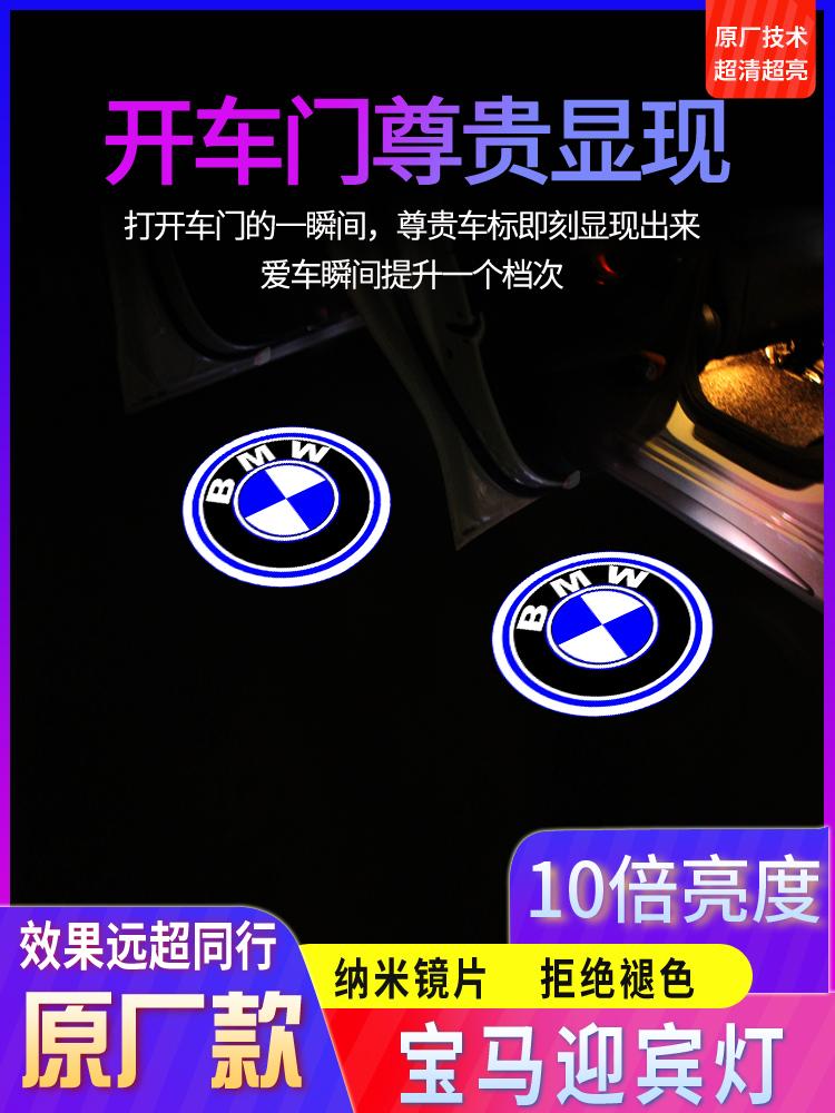 BMW Welcome Light New 3 Series 5 Series 7 Series X3 530 320Li X1 X5X6 Modified door projection atmosphere light