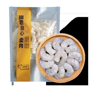 【薇娅推荐】大黄鲜森新鲜青虾仁