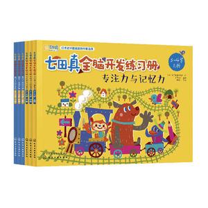 抖音推荐 七田真全脑开发练习册全6册