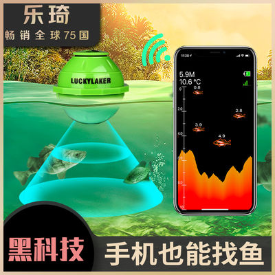 Le Qi probe can be connected to mobile phone meter wireless sonar ultrasonic visual HD fishing detector