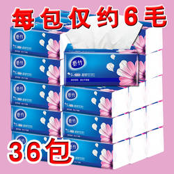 Package 30 Package 18 Package 8 out of paper tissue logs FCL household facial tissue toilet paper napkins pumping tissue