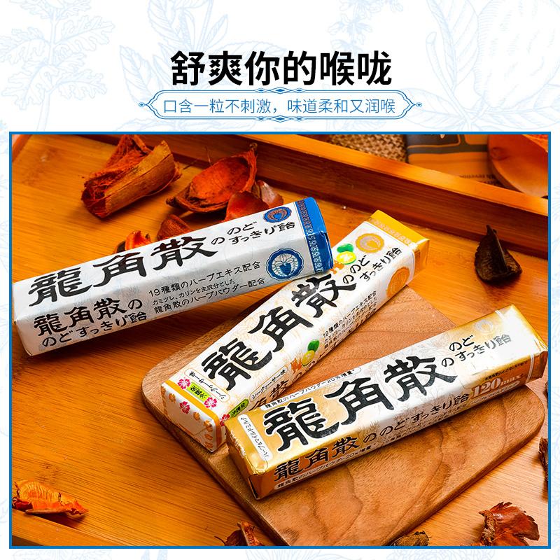 日本 龙角散 薄荷味 草本润喉糖 40g*10条 天猫优惠券折后¥109包税包邮(¥129-20)香檬味、蜂蜜牛奶味可选