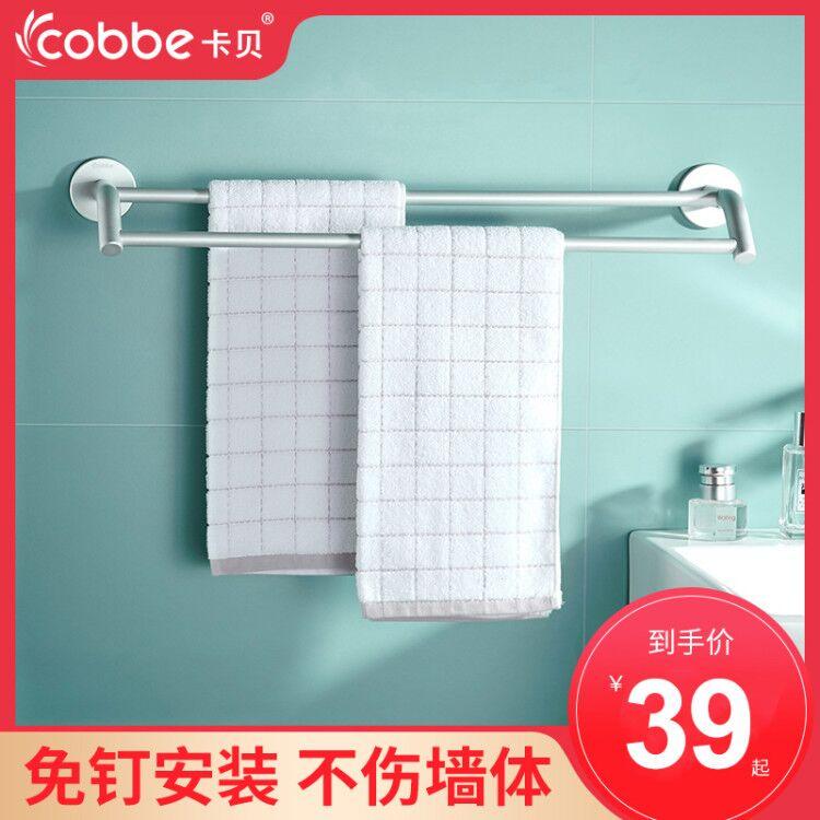 太空铝毛巾架免加长卫生间打孔单双杆浴室杆毛巾浴巾架挂架置物架