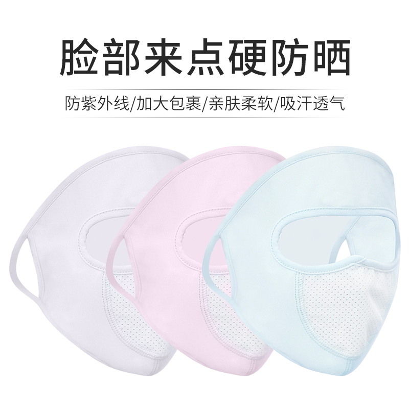 Sunscreen mask female summer full face nose mask male face protection Gini face sunshade headgear cycling equipment